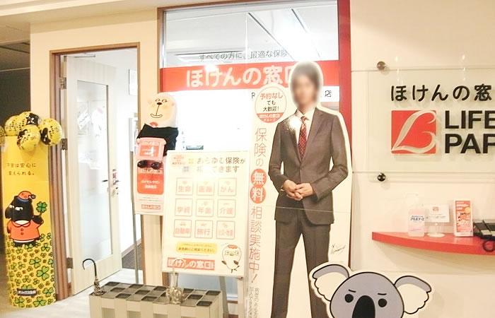ほけんの窓口青山通り表参道店の店舗画像