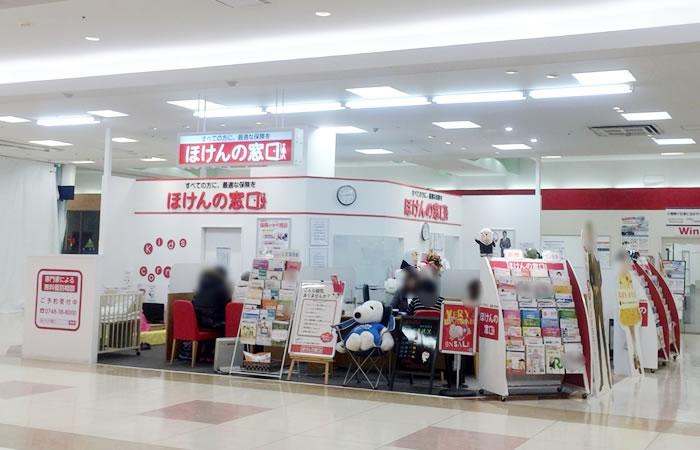 ほけんの窓口近江八幡アクア21店の店舗画像