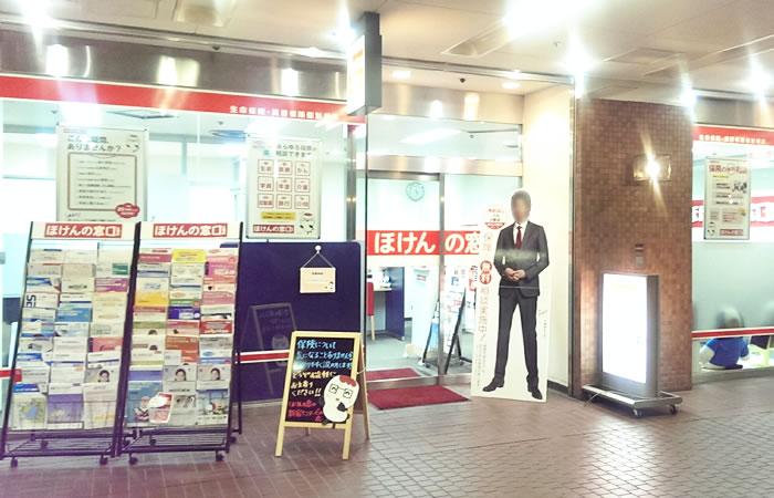 ほけんの窓口新宿センタービル店の店舗画像