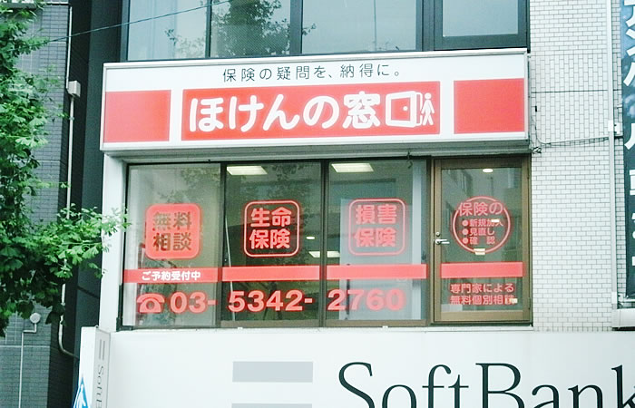 ほけんの窓口中野店の店舗画像