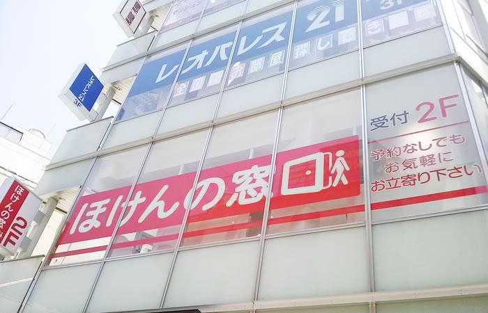 ほけんの窓口溝の口店の店舗画像