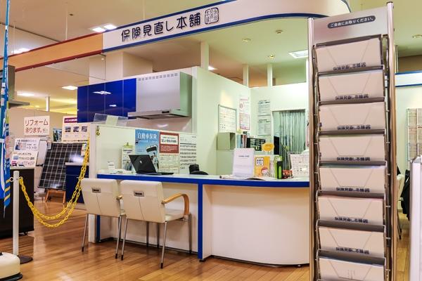 保険見直し本舗新百合ヶ丘イオン店の店舗画像