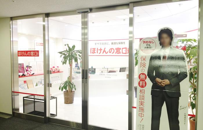 ほけんの窓口梅田阪急ビル支店の店舗画像