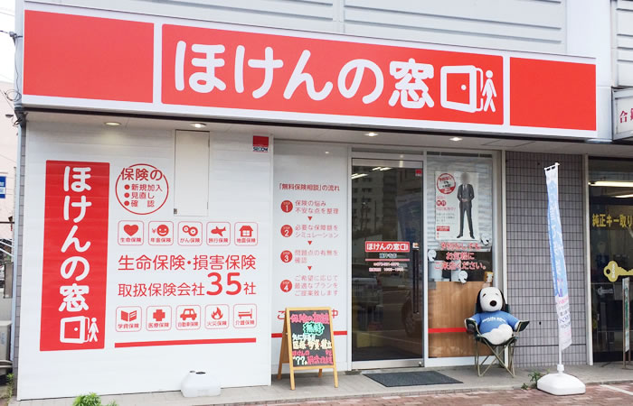 ほけんの窓口藤井寺店の店舗画像
