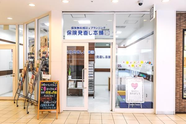 保険見直し本舗トツカーナモール店の店舗画像