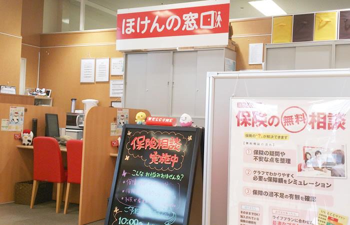 ほけんの窓口イトーヨーカドー尾張旭店の店舗画像