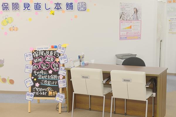 保険見直し本舗御経塚イオン店の店舗画像