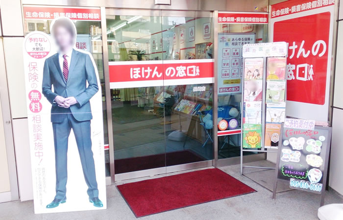 ほけんの窓口長崎大波止店の店舗画像