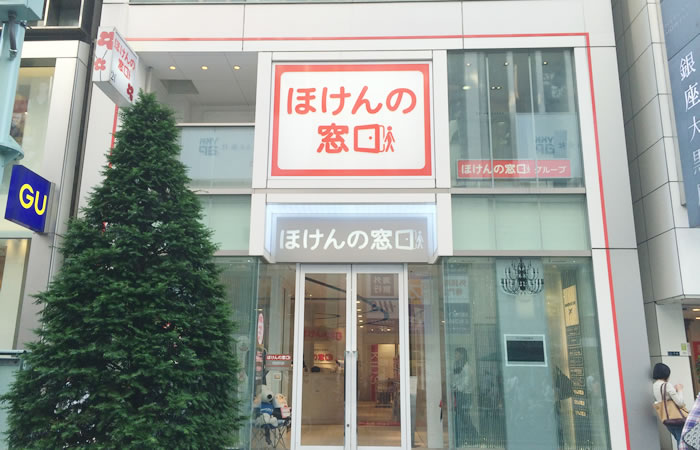 ほけんの窓口銀座支店の店舗画像