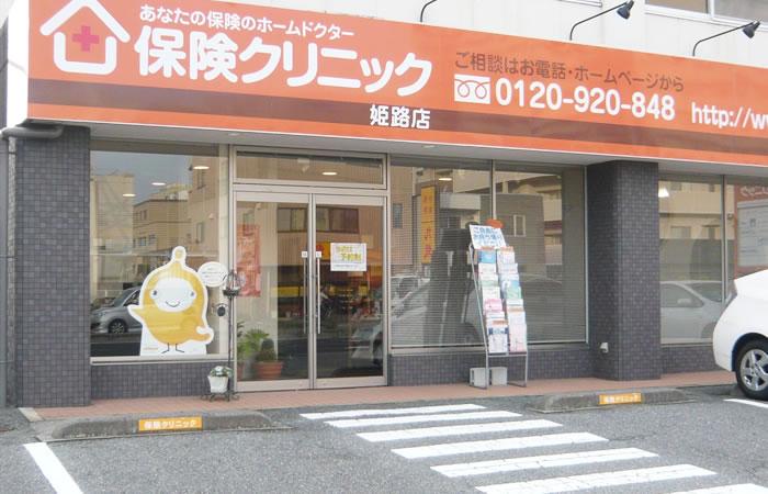 保険クリニック姫路店の店舗画像
