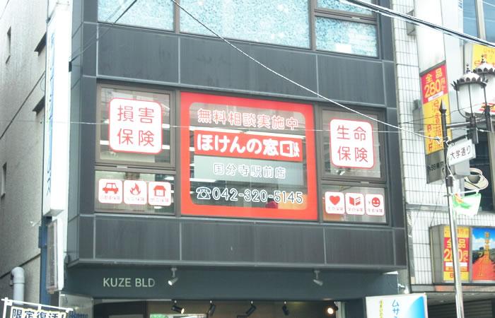 ほけんの窓口国分寺駅前店の店舗画像
