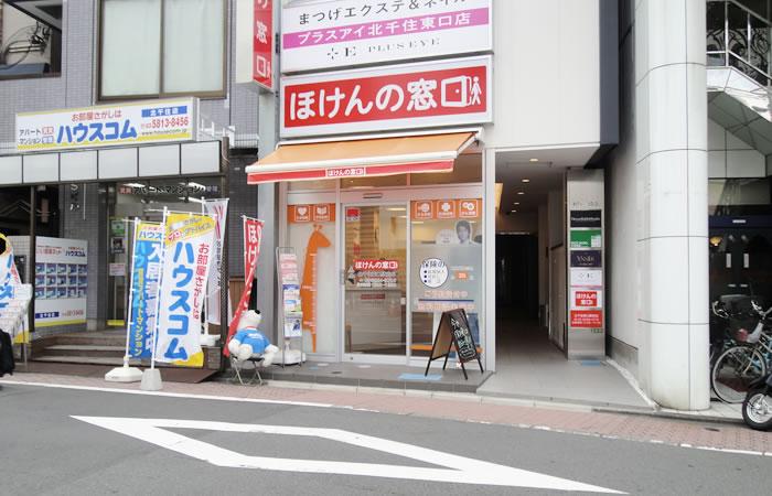 ほけんの窓口北千住東口駅前店の店舗画像