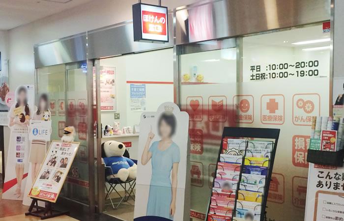 ほけんの窓口有楽町交通会館店の店舗画像