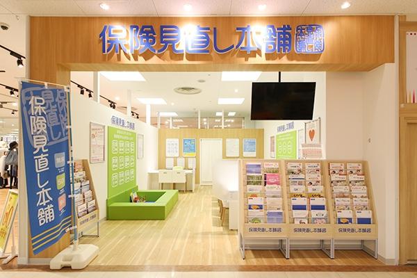 保険見直し本舗鳴海なるぱーく店の店舗画像