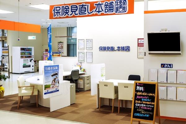 保険見直し本舗川崎港町イトーヨーカドー店の店舗画像