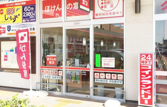 ほけんの窓口イオンタウン東加古川店の店舗画像
