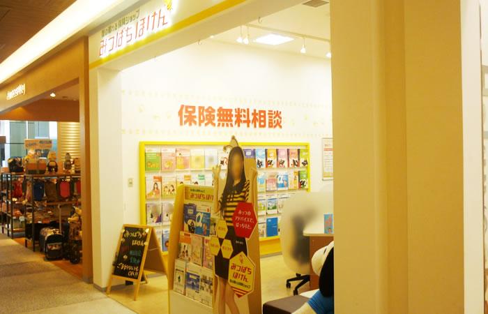 みつばちほけん近鉄上本町駅前店の店舗画像