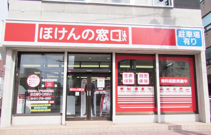 ほけんの窓口麻生店の店舗画像