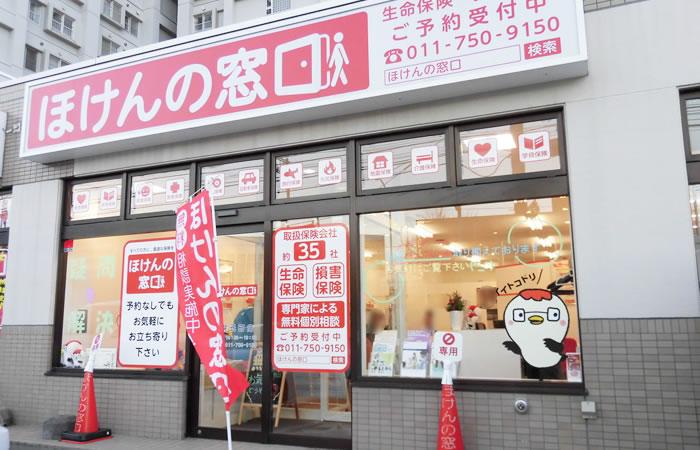 ほけんの窓口札幌元町店の店舗画像
