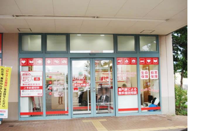 ほけんの窓口イオンタウン平岡店の店舗画像