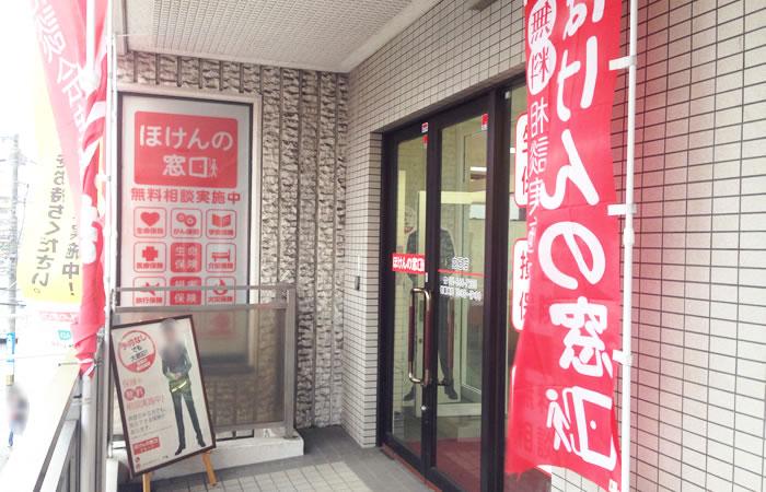ほけんの窓口白石店の店舗画像