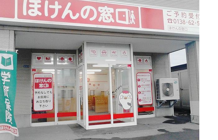 ほけんの窓口函館昭和店の店舗画像