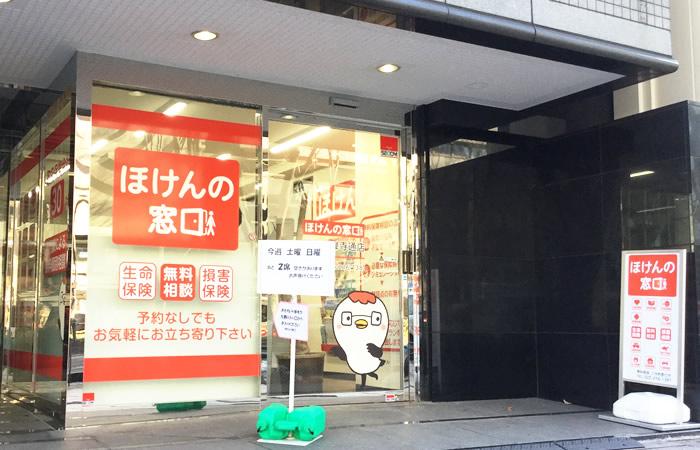 ほけんの窓口仙台定禅寺通店の店舗画像