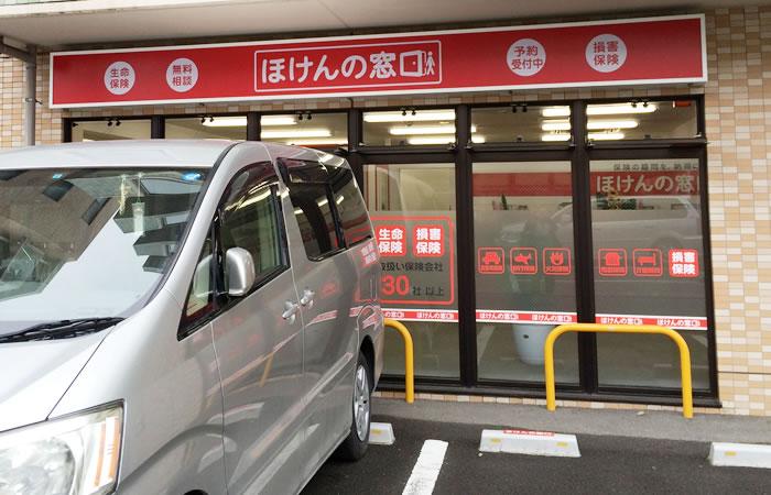 ほけんの窓口仙台長町店の店舗画像