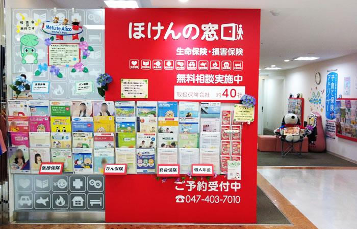 ほけんの窓口津田沼パルコ店の店舗画像