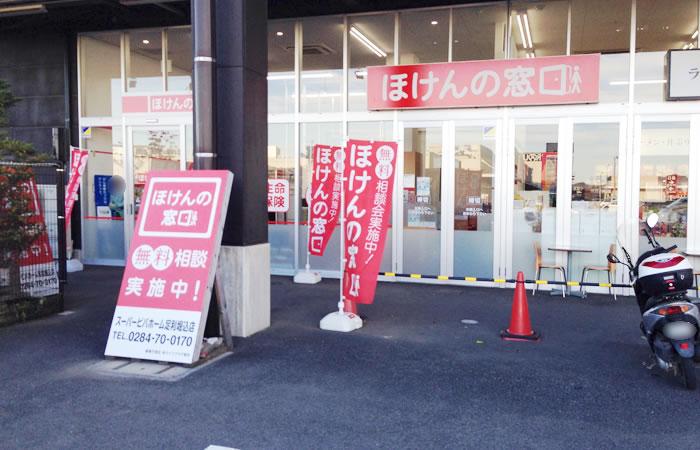 ほけんの窓口スーパービバホーム足利堀込店の店舗画像