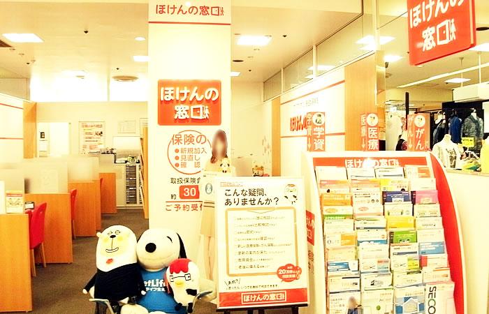 ほけんの窓口大宮店の店舗画像