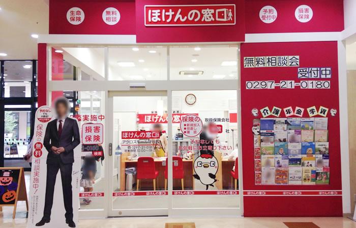 ほけんの窓口アクロスモール守谷店の店舗画像