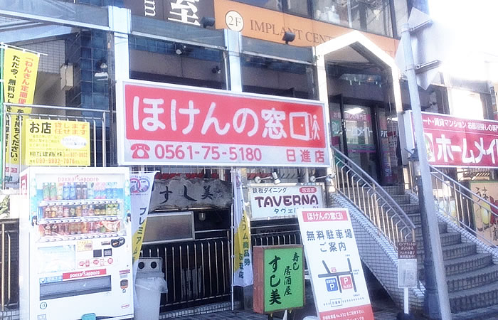 ほけんの窓口日進店の店舗画像