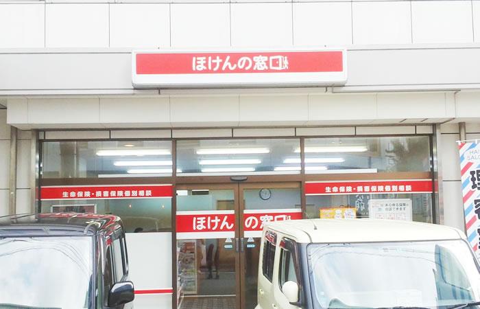 ほけんの窓口和歌山店の店舗画像