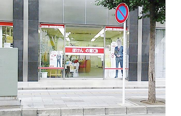 ほけんの窓口千葉店の店舗画像