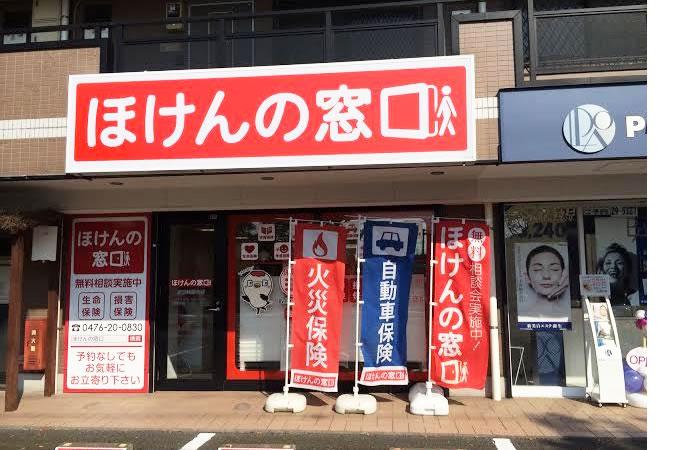 ほけんの窓口成田美郷台店の店舗画像