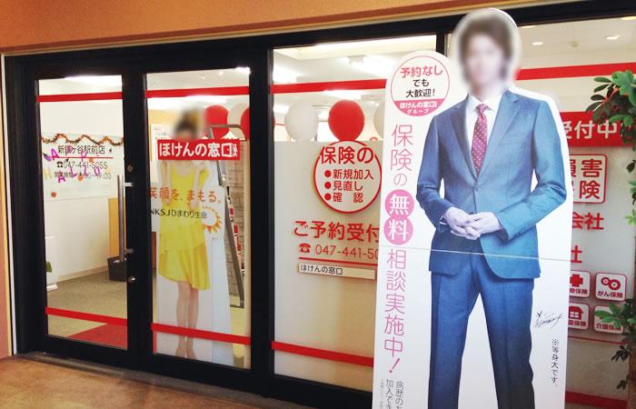 ほけんの窓口新鎌ヶ谷駅前店の店舗画像
