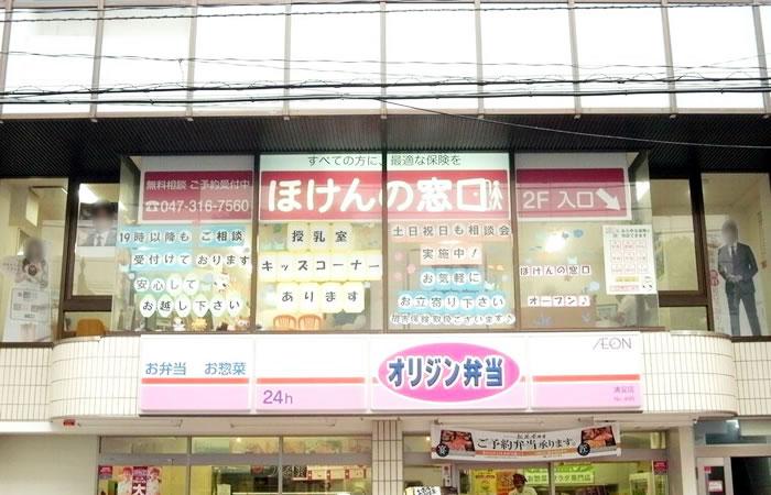 ほけんの窓口浦安店の店舗画像