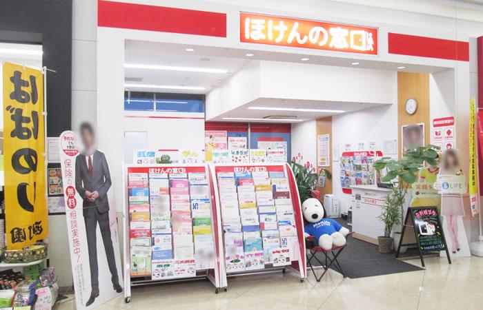 ほけんの窓口ベイシア富里店の店舗画像