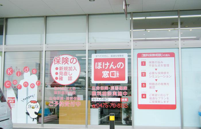 ほけんの窓口ベイシア大網白里店の店舗画像