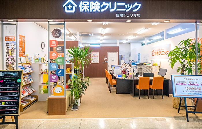 保険クリニック鹿嶋チェリオ店の店舗画像