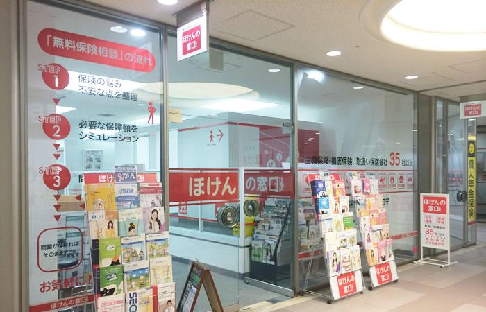 ほけんの窓口有楽町駅前店の店舗画像