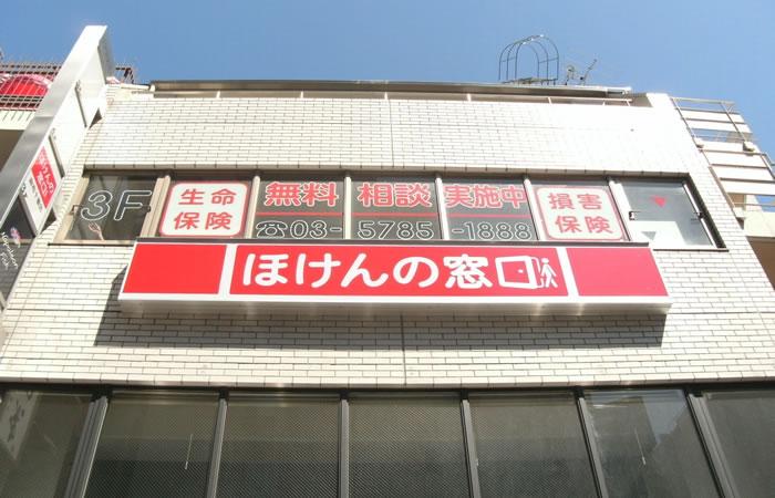 ほけんの窓口麻布十番店の店舗画像