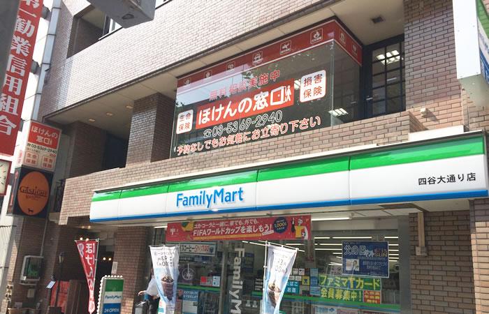 ほけんの窓口四ツ谷店の店舗画像