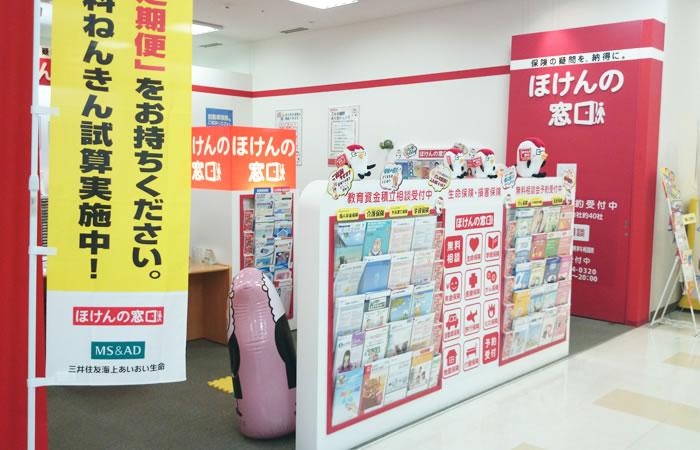 ほけんの窓口スーパービバホーム豊洲店の店舗画像