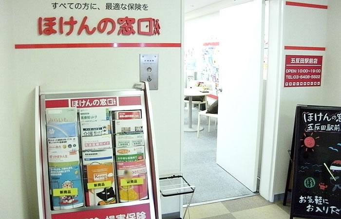 ほけんの窓口五反田駅前店の店舗画像