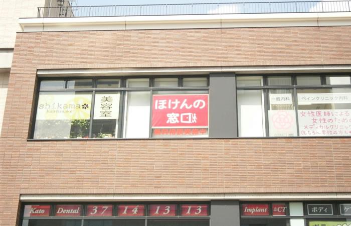 ほけんの窓口中目黒アトラスタワー店の店舗画像