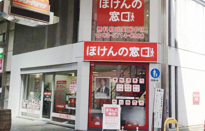 ほけんの窓口蒲田店の店舗画像