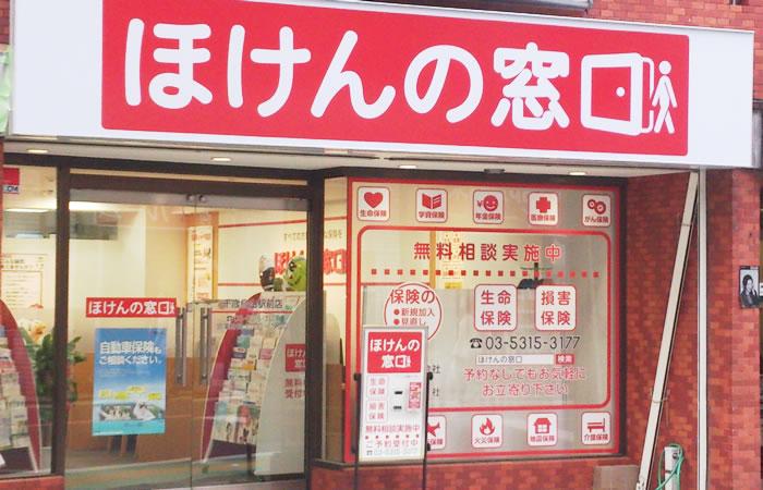 ほけんの窓口千歳烏山駅前店の店舗画像