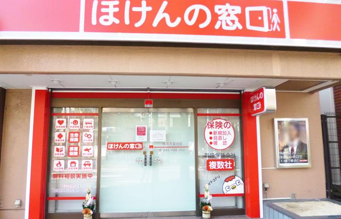 ほけんの窓口横浜青葉台店の店舗画像